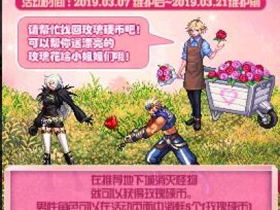 DNF玫瑰赠女神活动攻略 DNF玫瑰硬币/女生节玫瑰怎么获得