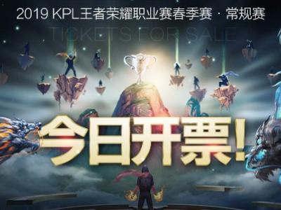 王者荣耀2019kpl春季赛门票开售 2019kpl春季赛门票购买方法