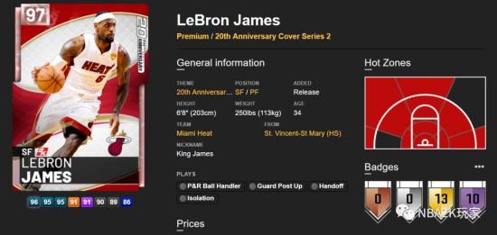 《NBA2K19》粉钻詹姆斯周年卡属性测评