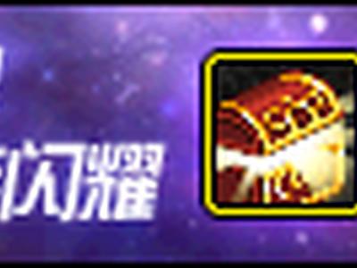 dnf魔盒更名为玲珑剔透陶瓷礼盒:限时加入星空裂缝/超星空裂缝通行证礼盒