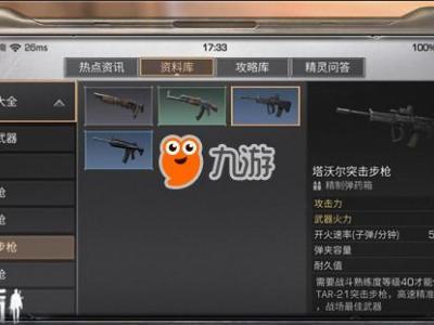 明日之后塔沃尔突击步枪怎么得 AUG获得方法
