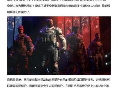 《使命召唤15》3月1日更新内容汇总