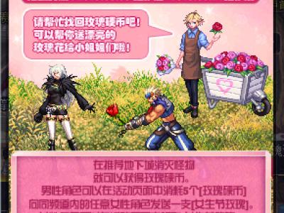 dnf玫瑰贈女神活動怎么玩攻略 dnf女生節玫瑰你有了嗎
