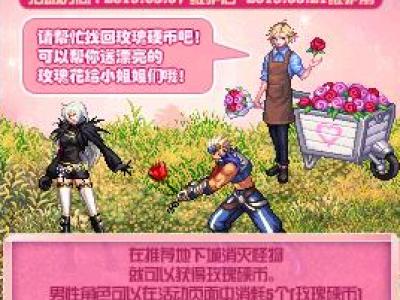 DNF女生節玫瑰你有了嗎 DNF玫瑰贈女神活動攻略獎勵一覽
