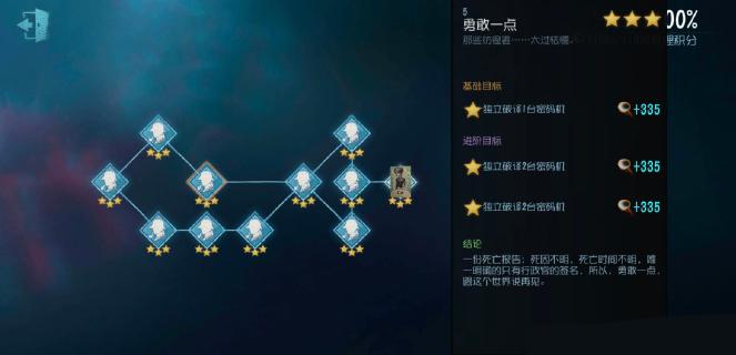 第五人格入殓师推演任务完成攻略