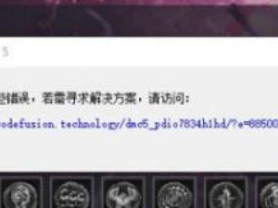 鬼泣5致命應用程序退出怎么辦 鬼泣5閃退/下載速度慢解決方法