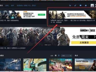 全境封鎖2預購玩家免費游戲領取方法