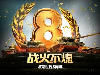 战火不熄 《坦克世界》八周年盛典今日开启