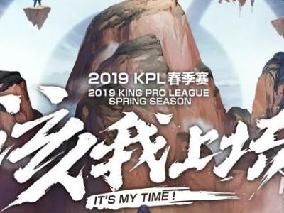 2019KPL春季赛本周赛程