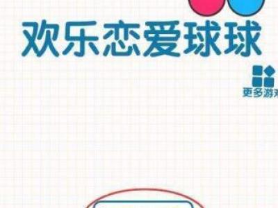 微信歡樂戀愛球球怎么玩