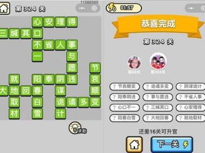 2019-03-14微信小法式榜样成语升官记第324关答案
