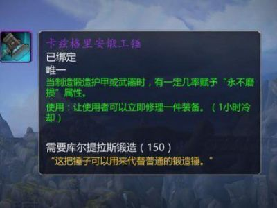 魔兽世界8.1.5卡兹格里安锻工锤取得攻略