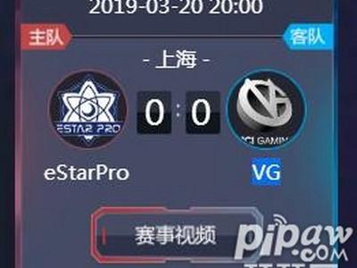 王者荣耀2019kpl春季赛正在直播eStarProvs VG