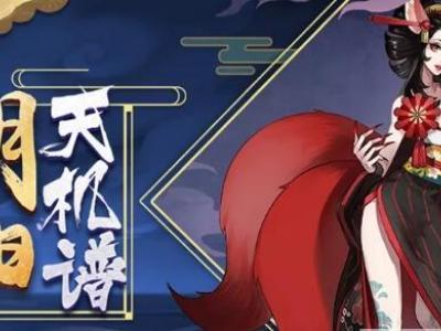 阴阳师月之羽姬高分打法威望推荐