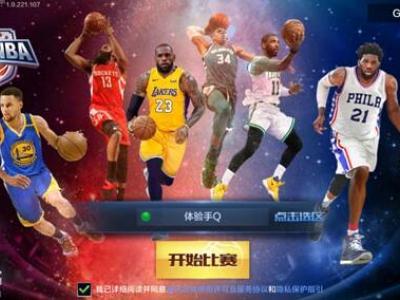 最强NBA体验服申请流程介绍