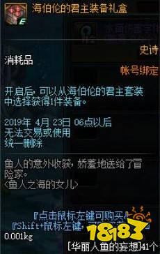dafa888官网DNF渔人之海的女儿小游戏跳跃技巧 速通18次【开