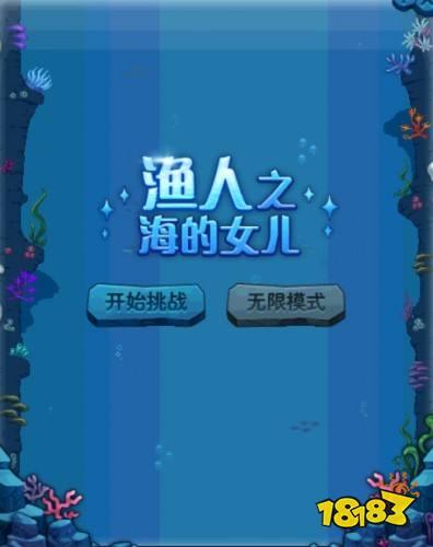 亚博DNF渔人之海的女儿小游戏跳跃技巧 速通18次【开