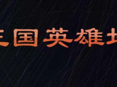 三国豪杰坛吴国武将材料搜集列表