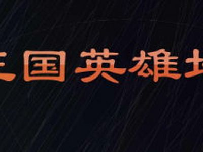 三国豪杰坛其他权势武将材料搜集列表