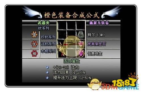 暗黑破坏神2装备大全 《暗黑破坏神2》橙色装备合成公式 最新大型网络游戏