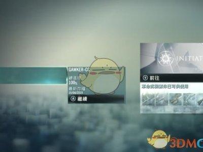 《刺客信条:大革命》游戏分辨率怎么调