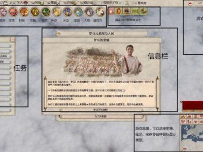 《大将军:罗马》新手入门图文攻略