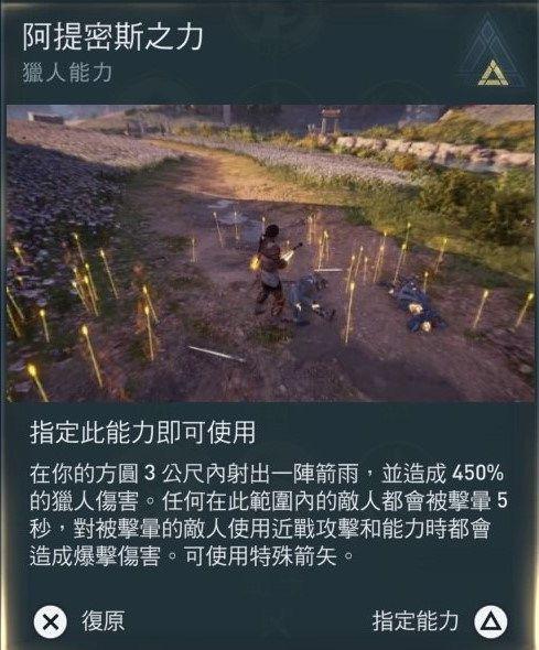 奥德赛的优缺点 《刺客信条:奥德赛》DLC2技能优缺点分析 好玩的手游排行榜
