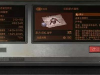 明日之后深紅戰甲配方怎么得 深紅戰甲配方獲得方法