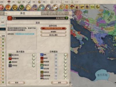 《大将军:罗马》获取省份宣称及开战方法