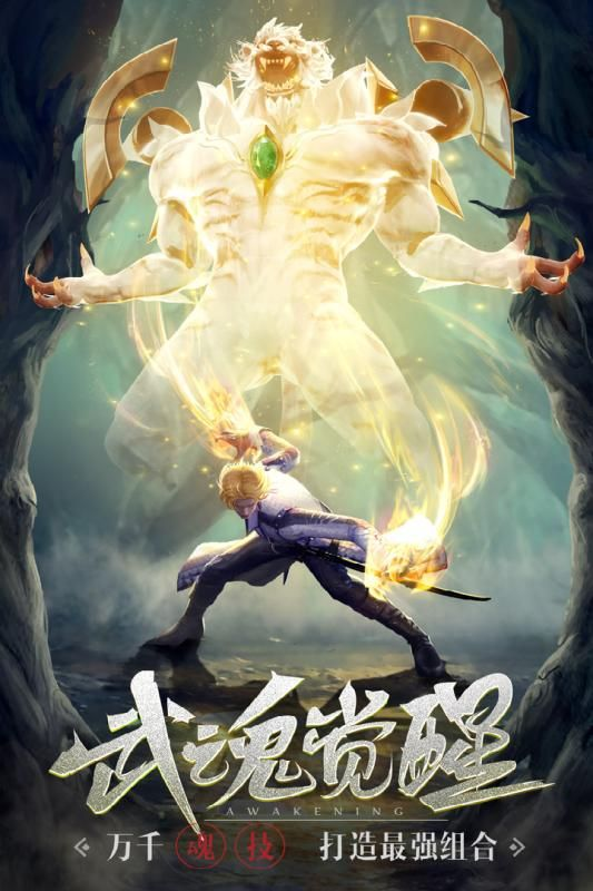 斗罗大陆官方正版手游魂环搭配攻略完整版下载图片3