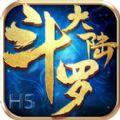 斗罗大陆官方正版手游魂环搭配攻略完整版下载 v9.1.0