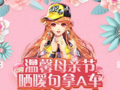 QQ飞车手游母亲节活动一览