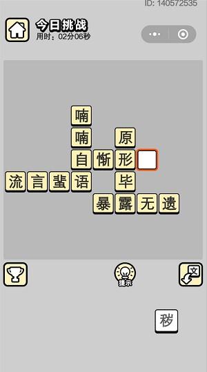 成�Z小秀才5月16日每日挑�鸫鸢甘鞘裁�/5月16日今日挑�鸫鸢�