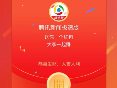 QQ飞车手游腾讯新闻极速版礼包领取