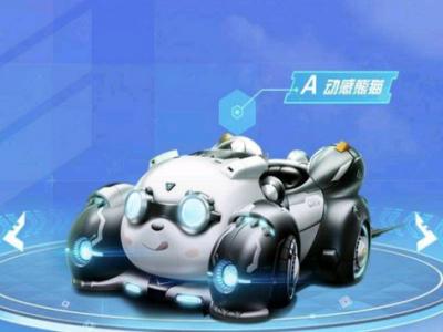QQ飛車手游動感熊貓什么時候出