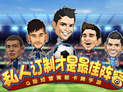中国首款Q版足球手游《绿茵王朝》今日首发
