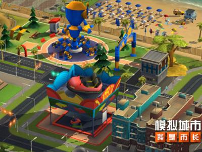 《模拟城市:我是市长》儿童节版本精彩内容曝光