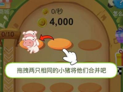 微信天天养猪场玩法介绍 天天养猪场新手入门玩法指南