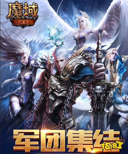 万人激战 《魔域手游》首届跨服争霸赛6月26日热血开战