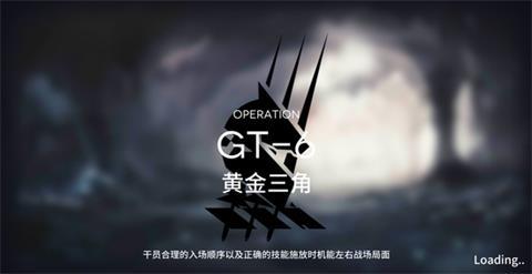 明日方舟GTEX3怎么过?GTEX3低配攻略[多图]