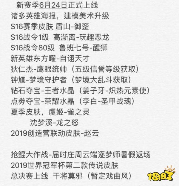 王者荣耀S16赛季开启时间 王者荣耀S16新战令皮肤段位皮肤内容