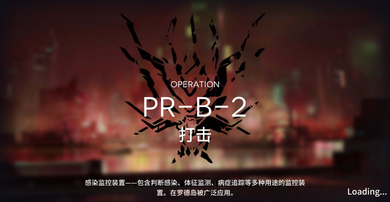 明日方舟PR-B-2怎么过?PR-B-2三星攻略[多图]