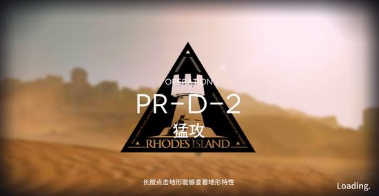 明日方舟PR-D-2怎么过?PR-D-2三星攻略[多图]
