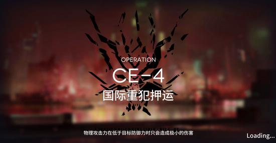 明日方舟货物运送CE-4攻略CE-4国际重犯押运打法[多图]