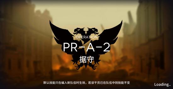 明日方舟固若金汤PR-A-2怎么过?固若金汤PR-A-2三星攻略[多图]