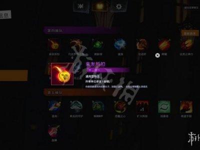 《刀塔霸业》第四梯队全装备效果介绍 第四梯队物品效果有哪些