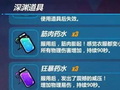 崩坏3新版本深渊增新药水 炸弹只能炸两层