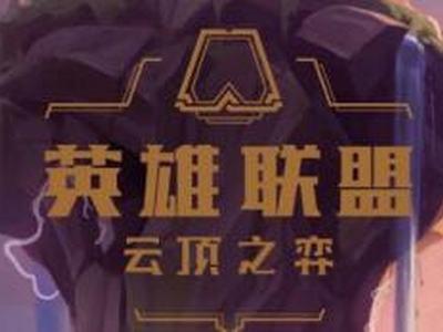 云顶之弈游侠骑阵容怎么玩 游侠骑阵容玩法详解