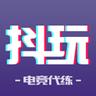 抖玩电竞官网下载