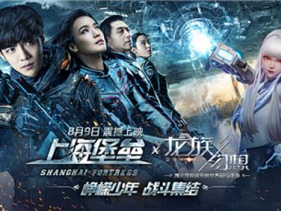《龙族幻想》携手电影《上海堡垒》 江南两大IP强强联动
